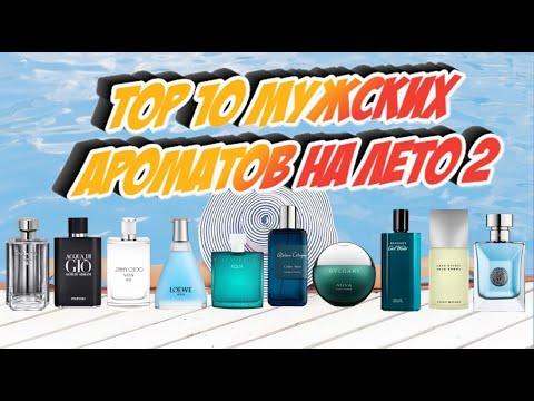 Топ 10 мужских ароматов на лето