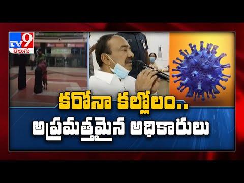 Corona cases rising in Telangana - TV9