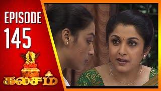 Kalasam | Tamil Serial | Epi 145 | Sun TV | Ramya Krishnan | Vision Time