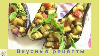 Баклажаны с овощной начинкой, запеченные в духовке.  Диетический продукт!