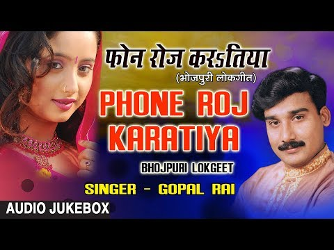 PHONE ROJ KARATIYA | BHOJPURI LOKGEET AUDIO SONGS JUKEBOX | SINGER - GOPAL RAI | HAMAARBHOJPURI