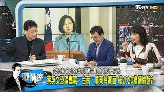 蔡英文恐僅嘉義、台南、屏東有贏面!民進黨2020繼續崩盤?少康戰情室 20190220