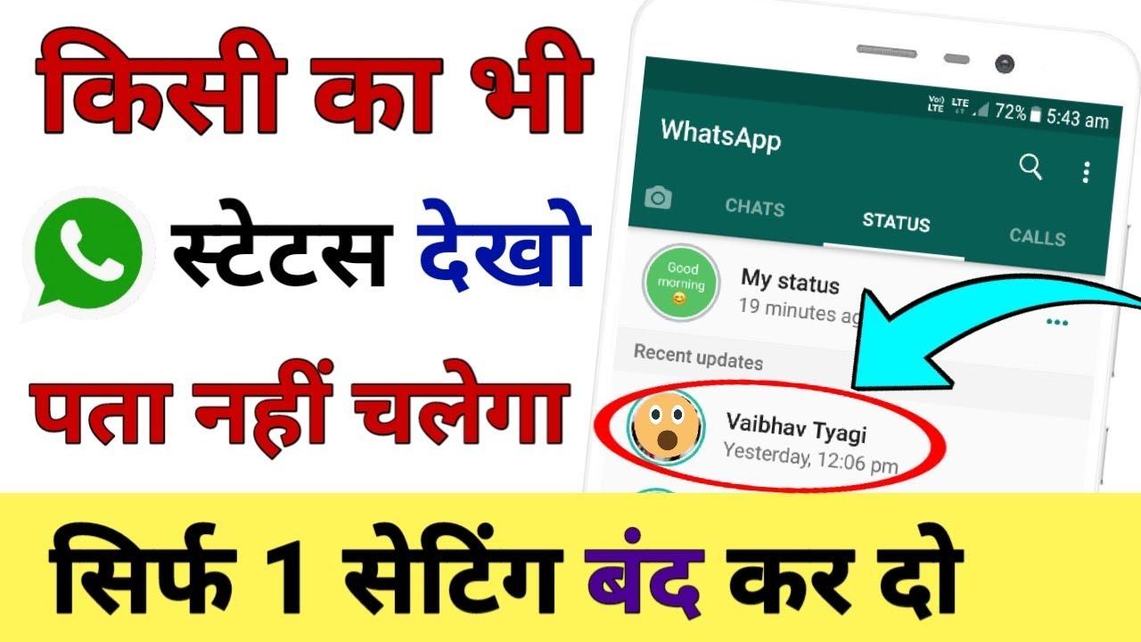 Bina Seen Kiye Whatsapp Status Kaise Dekhe || by my primary solution
