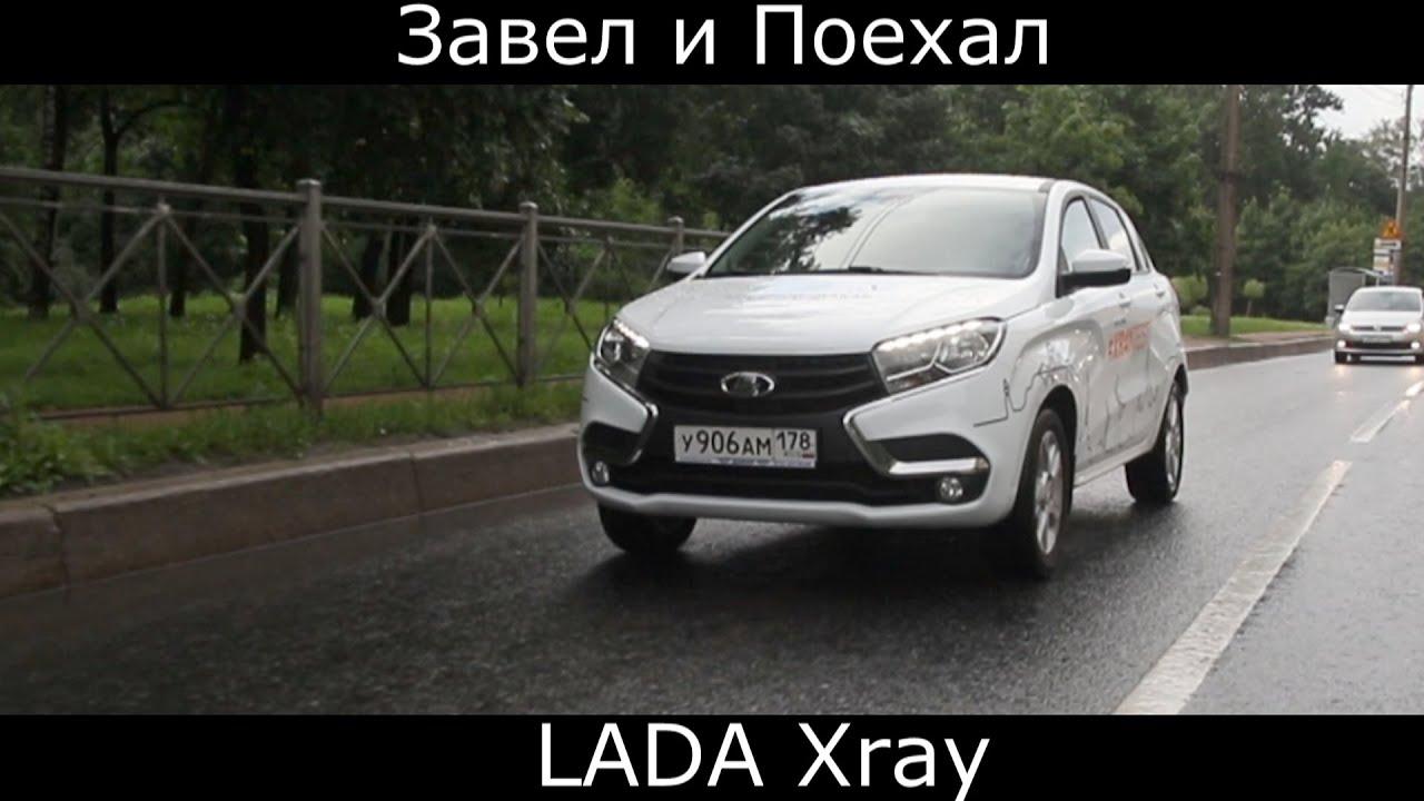 Тест драйв обзор Lada XRAY ( лада икс рей )