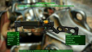 Fallout 4 Прохождение - Праведный властелин 15. Старый добрый Алексей