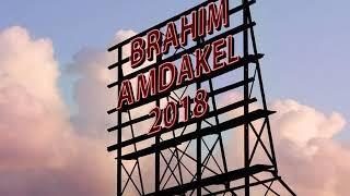 جديد تشلحيت 2018 مع الفنان ابراهيم امداكل Brahim AMDAKEL 2018