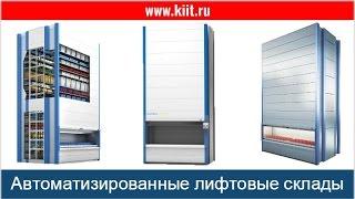 видео: Автоматизированные складские системы SHUTTLE XP. Автоматизированные склады Kardex