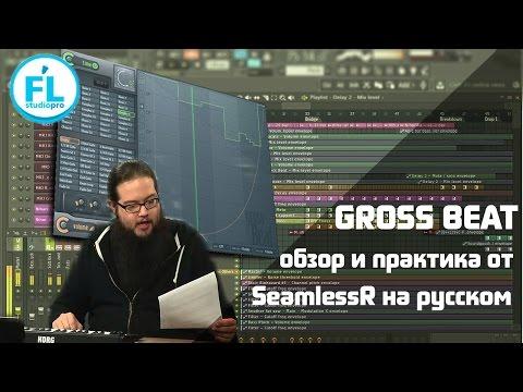 Урок - обзор по Gross Beat VST в FL Studio 12. Обучение от SeamlessR на русском как работает плагин