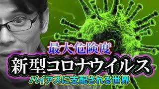 【検証】新型ウイルス「バイアスに支配される世界」