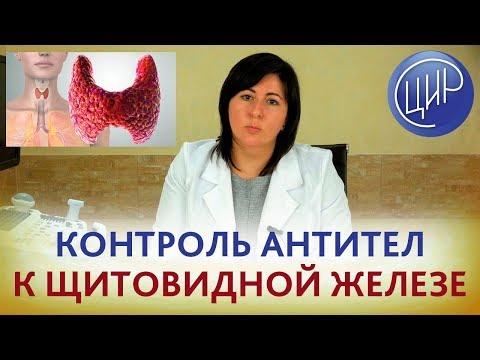 АНТИТЕЛА К ЩИТОВИДНОЙ ЖЕЛЕЗЕ. Когда и зачем надо КОНТРОЛИРОВАТЬ антитела к щитовидной железе.