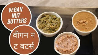Vegan Nut Butters  वगन नट बटरस  Vegan Recipes  Sanjeev Kapoor Khazana