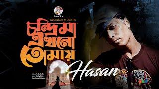 Download Hasan - Chondrima Ekhono Tomay   Sa Re Ga Ma   Soundtek MP3 song and Music Video
