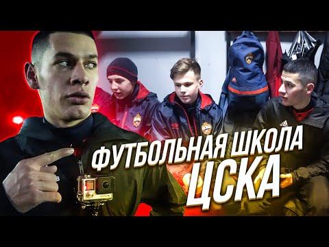 Тренировка в Академии ПФК ЦСКА