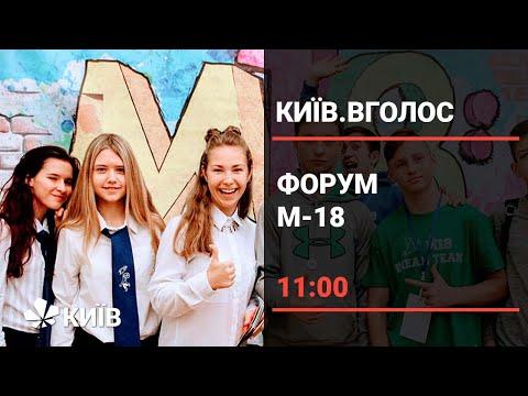 Київський дитячо-юнацький Форум М18