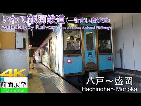 【4K前面展望】いわて銀河鉄道 IGR(八戸~盛岡) 一部青い森鉄道
