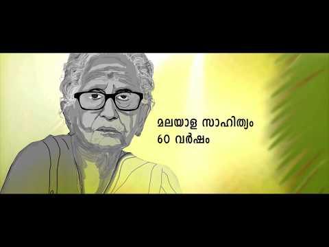 Kerala@60: Prof M Leelavathi on Malayalam Language and Literature