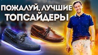 Обувь на лето: топсайдеры! Распаковка. Обзор топсайдеров Herring Shoes.