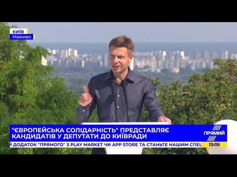 """""""ЄС"""" не дасть грабувати і принижувати Київ """"зеленій парасольці з Банкової"""" - Гончаренко"""