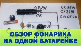 Обзор фонарика на одной батарейке