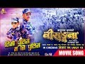 Timi Police Ma Ni Police   BIRANGANA Movie Song Ft. Anoop Bikram Shahi & Shilpa Pokharel