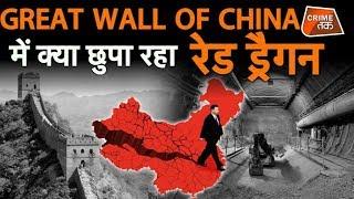 GREAT WALL OF CHINA का ये ख़ौफ़नाक रहस्य INDIA के लिए ख़तरा,PAKISTAN हुआ खुश | Crime Tak