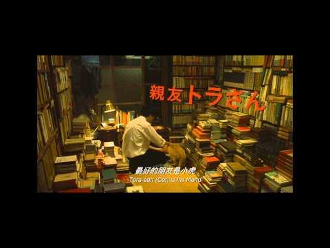字裡人間 (The Great Passage)電影預告
