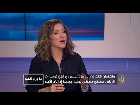 ماوراء الخبر- آفاق الخلافات والتهديدات بين إيران وأميركا ???? ????  - نشر قبل 4 ساعة