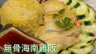 ✴️無骨海南雞髀飯✴️如何調製海南雞醬汁✴️Hainanese Chicken Thigh&Sauce