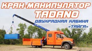 ГАЗон NEXT c двухрядной кабиной ''Тайга'' и КМУ Чайка-Tadano