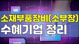 [소재부품장비][반도체][LCD][소부장]소재 부품 장…