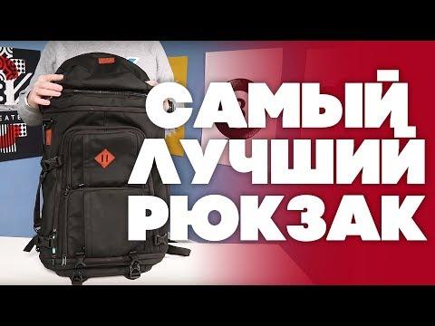ЛУЧШИЙ В МИРЕ РЮКЗАК ДЛЯ ПУТЕШЕСТВИЙ! Blackpack