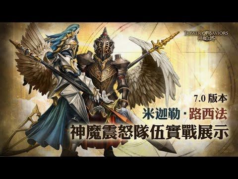 神魔之塔-7.0版本米加勒‧路西法神魔震怒队伍实战展示