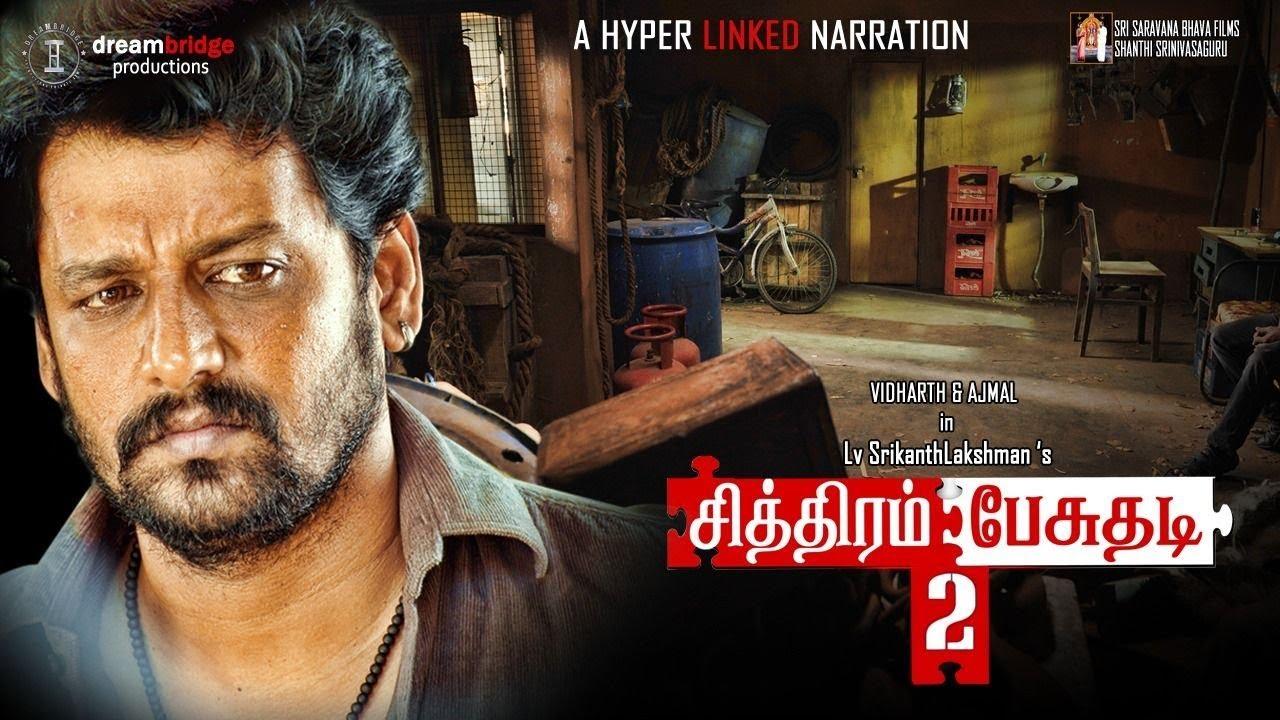 Chithiram Pesudhadi 2 - Moviebuff Sneak Peek | Gayathrie Shankar,Vidharth Subramanian | Rajan Madhav