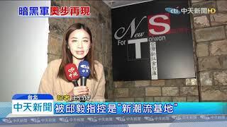 20191231中天新聞 「黑韓粉專」新系網軍? 邱毅:邱義仁為影武者
