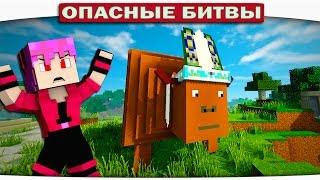 Босс МЕГА БЫК и ФЕНИКС (Челенж Minecraft)