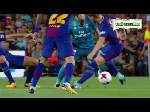 Барселона -Реал Мадрид Суперкубок Испании 1й матч 13 08 2017 полный матч