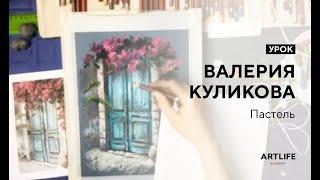 Открытый урок по пастели с Валерией Куликовой