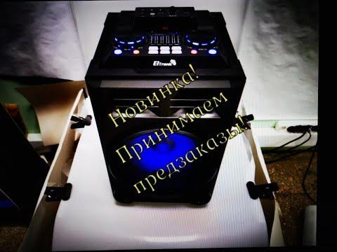Новинка Eltronic EL 10-14 Маленька с чистым и мощным звучанием!