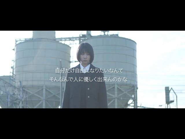 松本穂香×ふくだももこ!映画『君が世界のはじまり』イメージクリップ