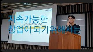 [청년창업]장사의신이되려면 김치찌게 한메뉴로 100억매…