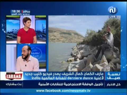 تونس البية مع الضيف كمال الشريف :عازف كمنجة