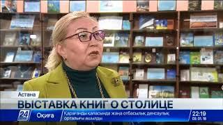 Выставка к 20-летию Астаны открылась в Национальной академической библиотеке