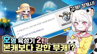 호영 육성기 2탄! 2…
