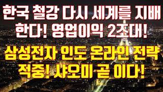 한국 철강 다시 세계를 지배한다! 영업이익 2조대! 삼…