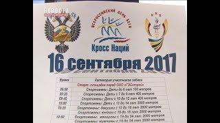 Скачать 16 сентября состоится Всероссийский день бега Кросс нации 2017