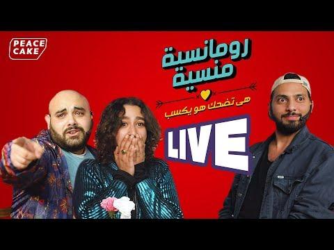 رومانسية منسية ٢- الحلقة الأولى بجمهور - منة الله هشام