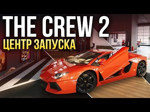 ЦЕНТР ЗАПУСКА: The Crew 2