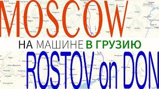На машине в Грузию | День 1 | Москва - Ростов на Дону | Как попасть в Грузию