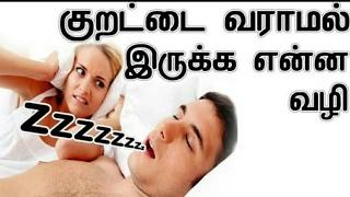 குறட்டை விடுபவரா நீங்கள் தவறாமல் இந்த இணைப்பை பாருங்கள் ! How to stop snoring | Health tips