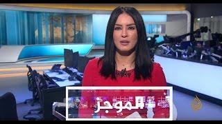 موجز الأخبار - الواحدة ظهرا 27/04/2017